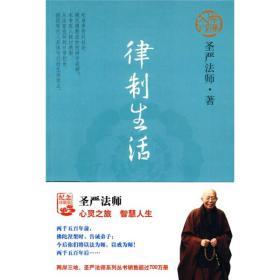 律制生活 专著 圣严法师著 lv zhi sheng huo