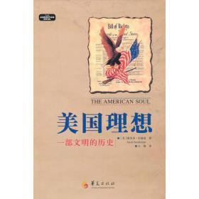 美国理想:一部文明的历史(软精装)