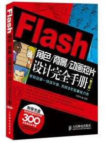 Flash角色、背景、动画短片设计完全手册(第2版)