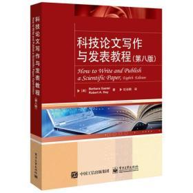 科技论文写作与发表教程(第八版)