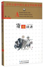百年百部中国儿童文学经典书系-寄小读者