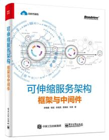 云时代架构:可伸缩服务架构:框架与中间件