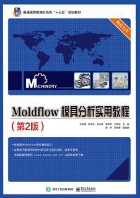 MOLDFLOW 模具分析实用教程(第2版)