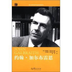 伟大的经济学家系列译丛:约翰·加尔布雷思