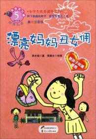 美德易拉罐系列:漂亮妈妈丑女佣·教孩子知道感恩  (美绘注音版)(小学生优秀课外读物)