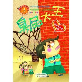 美德易拉罐系列:臭屁大王·教孩子学会谦恭  (美绘注音版)(小学生优秀课外读物)