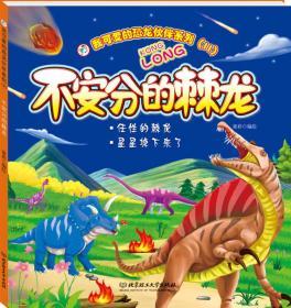 不安分的棘龙/我可爱的恐龙伙伴系列