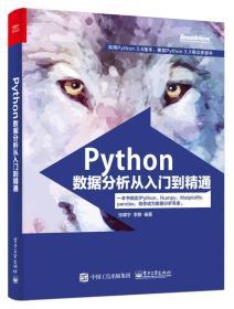 Python数据分析从入门到精通 张啸宇、李静 著 9787121336133 电子工业出版社 D