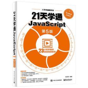 21天学通JavaScript