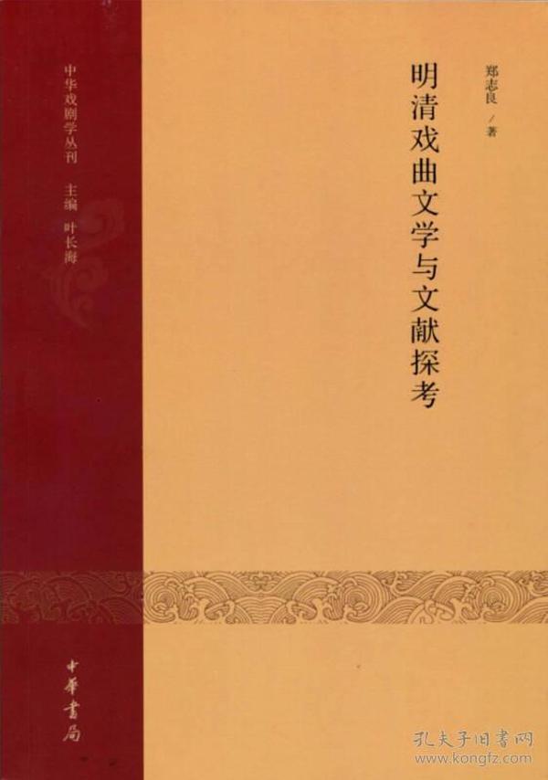 明清戏曲文学与文献探考