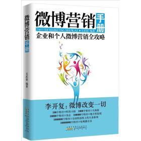 微博营销手册