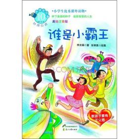 美德易拉罐系列:谁是小霸王·教孩子要有正义感  (美绘注音版)(小学生优秀课外读物)