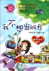 美德易拉罐系列:我不想当班长·教孩子学会负责  (美绘注音版)(小学生优秀课外读物)