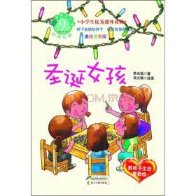 美德易拉罐系列:圣诞女孩·教孩子生活要勤俭  (美绘注音版)(小学生优秀课外读物)