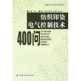 纺织印染电气控制技术400问 孙同鑫 主编  9787506440936 中国纺