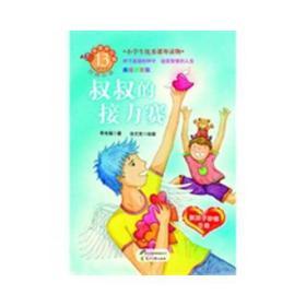 美德易拉罐系列:叔叔的接力赛·教孩子珍惜生命  (美绘注音版)(小学生优秀课外读物)