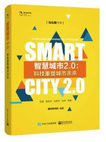 智慧城市2.0 科技重塑城市未来