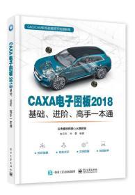 CAXA电子图板2018基础进阶高手一本通