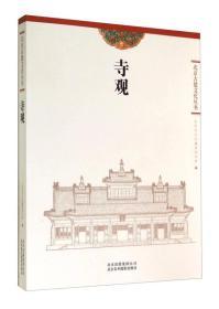 北京古建文化丛书:寺观