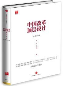 中国改革顶层设计