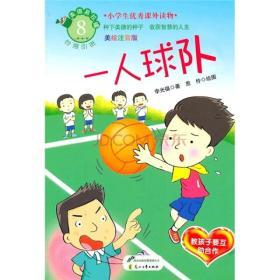 美德易拉罐系列8·一人球队:教孩子要互助合作