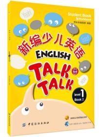 新编少儿英语(第1级 第2册)