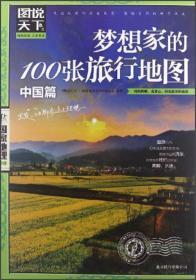图说天下·国家地理第2辑:梦想家的100张旅行地图(中国篇)