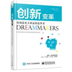 創新變革:做創造更大利益的造夢者