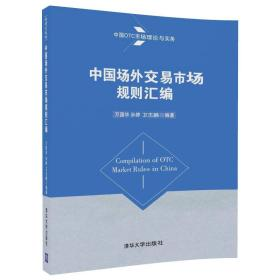 中国场外交易市场规则汇编(中国OTC市场理论与实务)
