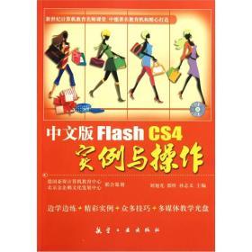 中文版Flash CS4 实例与操作 刘旭光 中航出版传媒有限责任公司 9787802437586