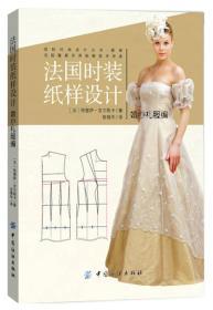 法国时装纸样设计婚纱礼服编