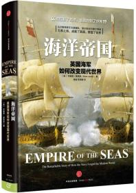 海洋帝国:英国海军如何改变现代世界