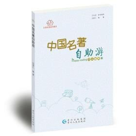 快乐阅读书系:中国名著甲乙丙