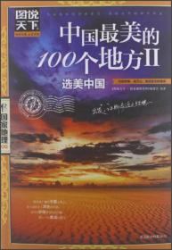 图说天下·国家地理第2辑:全球最美的100个地方2(选美中国)