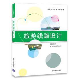 正版直发 旅游线路设计 张振家、王璐、金晓艳 清华大学出版社