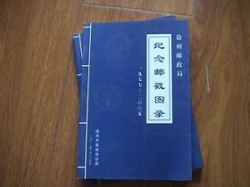 徐州邮政局纪念邮戳图录.