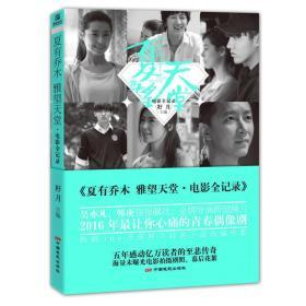 夏有乔木雅望天堂·电影全纪录 籽月 中国电影出版社 2016年05月01日 9787106044398