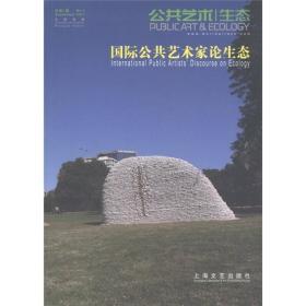 公共艺术生态:国际公共艺术家论生态(总第1辑)