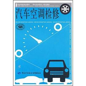 汽车空调检修