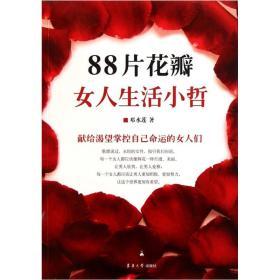 88片花瓣女人生活小哲