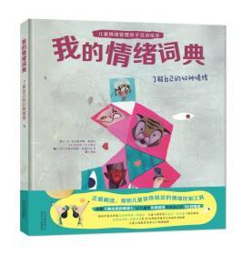 儿童情绪管理亲子互动绘本:我的情绪词典(精装绘本)