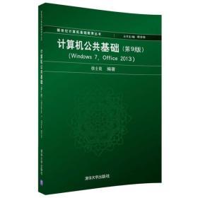 计算机公共基础(第9版)
