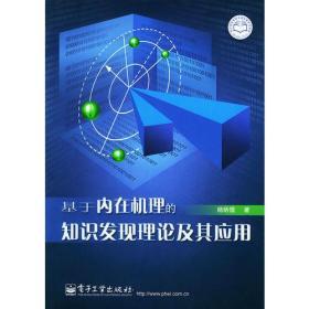 基于内在机理的知识发现理论及其应用