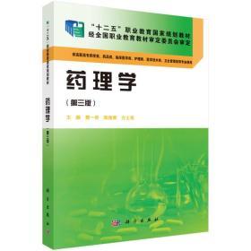 """药理学(第三版)/""""十二五""""职业教育国家规划教材"""