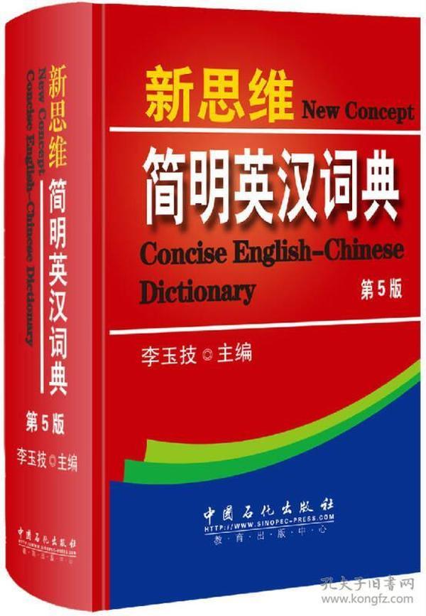 新思维简明英汉词典(第5版)--职称英语教主李玉技倾情奉献,一