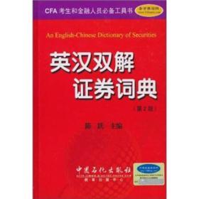 英漢雙解證券詞典