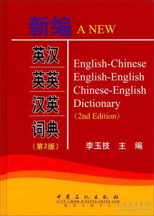 新编英汉英英汉英词典(第二版)