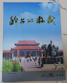 科尔沁收藏2017-15终刊号