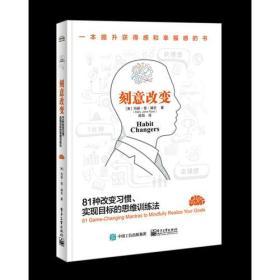 刻意改变:81种改变习惯、实现目标的思维训练法
