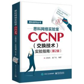 思科网络实验室CCNP(交换技术)实验指南(第2版)